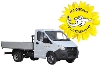Автопарк Газелей для междугородней перевозки по Нижнем Новгороде